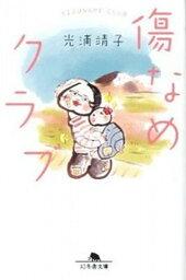 【中古】傷なめクラブ /幻冬舎/<strong>光浦靖子</strong> (文庫)