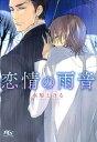 【中古】恋情の雨音 /幻冬舎コミックス/水原とほる (文庫)
