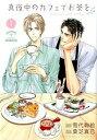 【中古】真夜中のカフェでお茶を 1 /幻冬舎コミックス/葉芝真己 (コミック)