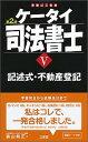 【中古】ケ-タイ司法書士 5 第2版/三省堂/森山和正 (単行本(ソフトカバー))