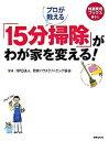 【中古】プロが教える「15分掃除」がわが家を変える! /世界文化社/日本ハウスクリ-ニング協会(大型本)