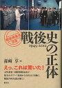 【中古】戦後史の正体 1945-2012 /創元社(大阪)/孫崎享 (単行本)
