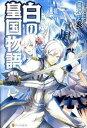 【中古】白の皇国物語 ライトノベル 1-20巻セット (単行本(ソフトカバー))