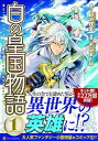 【中古】白の皇国物語 コミック 1-7巻セット (コミック)【全巻セット】