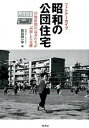 【中古】昭和の公団住宅 フォトア-カイブ /智書房/長谷田一平 (単行本)