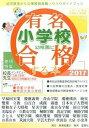 【中古】有名小学校幼稚園に合格する本 2017 /教育図書21 (単行本)