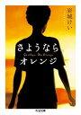 楽天VALUE BOOKS【中古】さようなら、オレンジ /筑摩書房/岩城けい (文庫)【年末 セール SALE 対象商品】