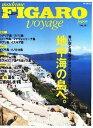 【中古】フィガロジャポンヴォヤ-ジュ イタリア・スペイン・ギリシア・クロアチア Vol.15 /CCCメディアハウス (ムック)