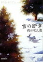 【中古】雪の断章 /東京創元社/佐々木丸美 (文庫)