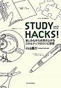 【中古】STUDY HACKS! 楽しみながら成果が上がるスキルアップのコツと習慣 /東洋経済新報社/小山龍介 (単行本)