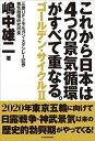 【ポイント 10倍】【中古】これから日本は4つの景気循環がすべて重なる。 ゴ-ルデン・サイクル2 /東洋経済新報社/嶋中雄二 (単行本)