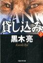 【中古】貸し込み 上 /日本経済新聞出版社/黒木亮 (文庫)