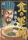【中古】食の軍師 2 /日本文芸社/泉昌之 (コミック)