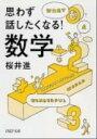 【中古】思わず話したくなる!数学 /PHP研究所/桜井進 (文庫)