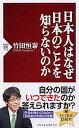 【ポイント 10倍】【中古】日本人はなぜ日本のことを知らないのか /PHP研究所/竹田恒泰 (新書)