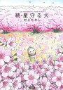 【中古】星守る犬 続 /双葉社/村上たかし (単行本(ソフトカバー))