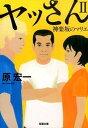 【中古】ヤッさん 2 /双葉社/原宏一 (文庫)