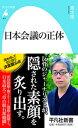 【中古】日本会議の正体 /平凡社/青木理 (新書)