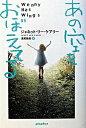 【中古】あの空をおぼえてる /ポプラ社/ジャネット・リ-・ケアリ- (単行本)