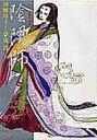 【中古】陰陽師 コミック 全13巻完結セット (Jets comics) (コミック)【全巻セット】