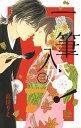 【中古】一筆入婚! 2 /白泉社/高田りえ (コミック)