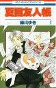 【ポイント 10倍】【中古】夏目友人帳 コミック 1-23巻セット (コミック)