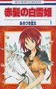 【中古】赤髪の白雪姫 コミック 1-19巻セット (コミック...