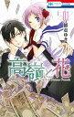 【中古】高嶺と花 コミック 1-10巻セット (コミック)
