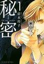 【中古】秘密 THE TOP SECRET 1 新装版/白泉社/清水玲子(漫画家) (コミック)
