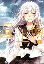 【中古】屋上姫 4 /フレックスコミックス/TOBI (コミック)