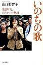 【中古】いのちの歌 薬害肝炎、たたかいの軌跡 /毎日新聞出版/山口美智子 (単行本)