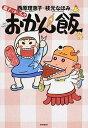 親子でがっちょりおかん飯 /毎日新聞出版/西原理恵子 (単行本)