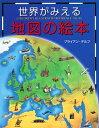 【中古】世界がみえる地図の絵本 改訂版/あすなろ書房/ブライアン・デルフ(大型本)