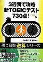 【中古】3週間で攻略新TOEICテスト730点! /アルク(千代田区)/小山克明 (単行本)