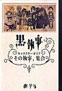【中古】黒執事 キャラクタ-ガイドその執事、集合 /スクウェ...