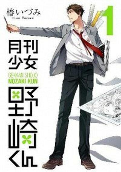 中古月刊少女野崎くんコミック1-10巻セット(コミック)全巻セット
