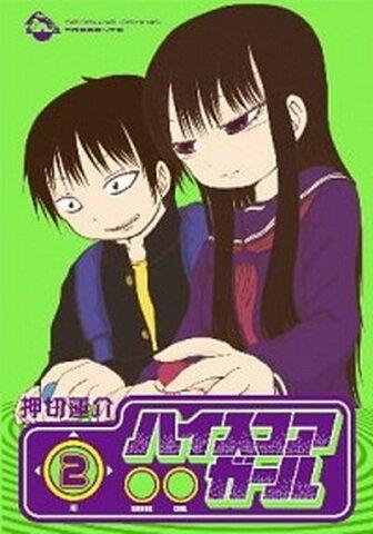 【中古】ハイスコアガ-ル 2 /スクウェア・エニックス/押切蓮介 (コミック)