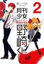 【中古】月刊少女野崎くん 2 /スクウェア・エニックス/椿いづみ (コミック)