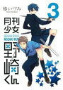 【中古】月刊少女野崎くん 3 /スクウェア・エニックス/椿いづみ (コミック)