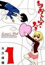【中古】ラヴァ-ズ・ハイ 1 /スクウェア・エニックス/大久保樹(コミック)