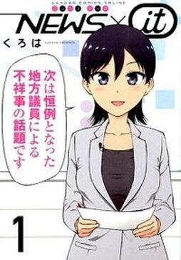 【中古】NEWS×it 1 /スクウェア・エニックス/くろは (コミック)