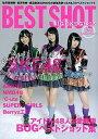 【中古】BIG ONE GIRLS BEST SHOT COVER GIRL SKE48松井珠理奈 松井玲 /近代映画社 (ムック)