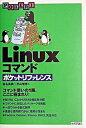 【中古】Linuxコマンドポケットリファレンス /技術評論社/沓名亮典 (単行本)