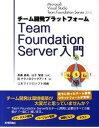 【中古】チ-ム開発プラットフォ-ムTeam Foundation Server入門 Microsoft Visual Studio T /技術評論社/テクノロジックア-ト (大型本)