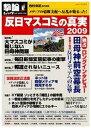 【中古】反日マスコミの真実 2009 /オ-クラ出版/西村幸祐 (単行本)