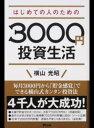 【中古】はじめての人のための3000円投資生活 /アスコム/横山光昭 (単行本(ソフトカバー))