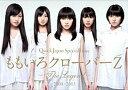 【中古】ももいろクロ-バ-Z〜The Legend〜 2008-2013 /太田出版 (単行本)
