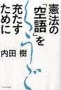 人文, 地理歷史, 哲學, 社會 - 【中古】憲法の「空語」を充たすために /かもがわ出版/内田樹 (単行本)