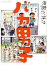 【中古】バカ男子 /イ-スト・プレス/清野とおる (単行本(ソフトカバー))