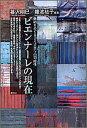 【中古】ビエンナ-レの現在 美術をめぐるコミュニティの可能性 /青弓社/暮沢剛巳 (単行本)